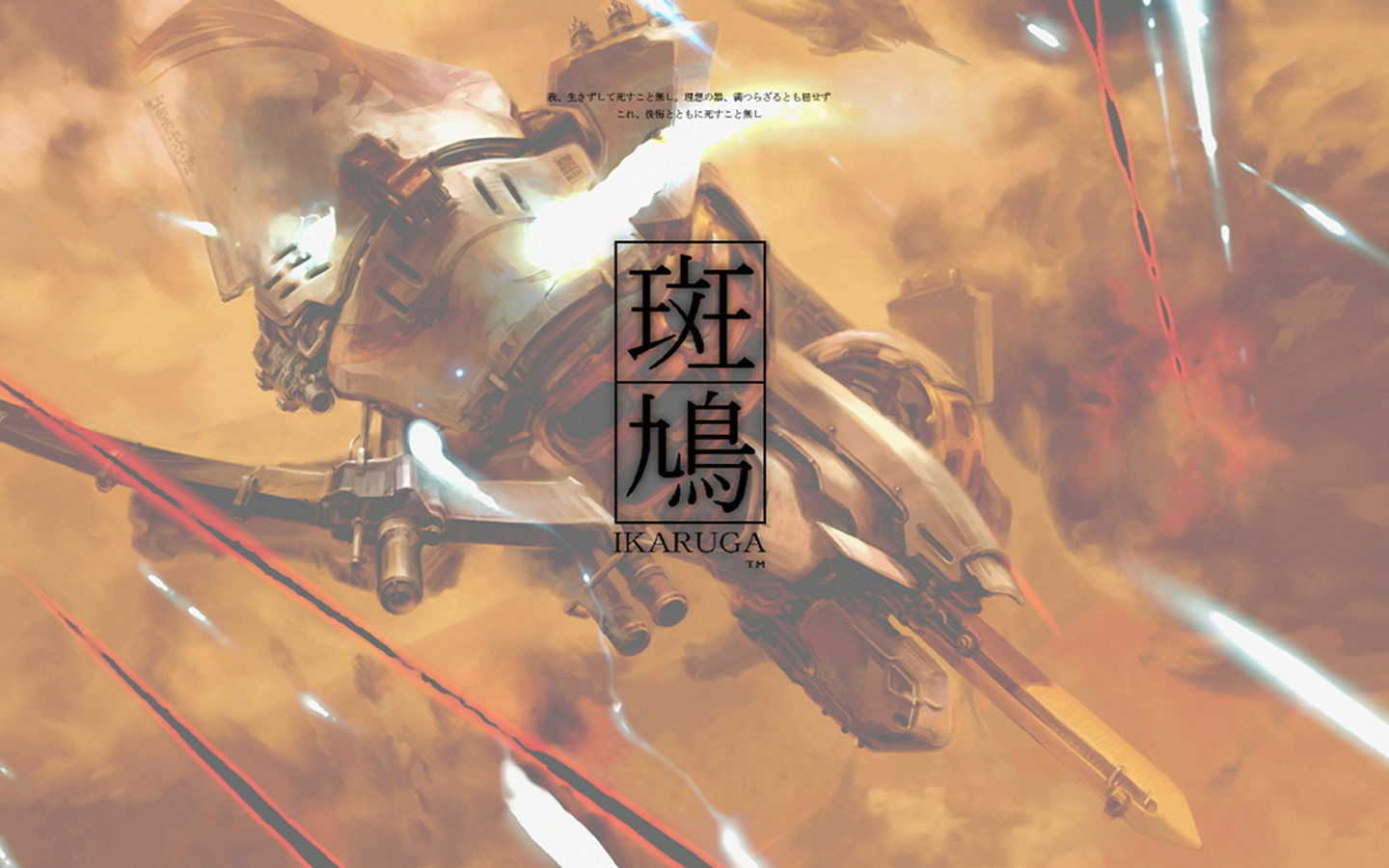 Game Trainers: Ikaruga (+6 Trainer) [XiaoXing]   MegaGames